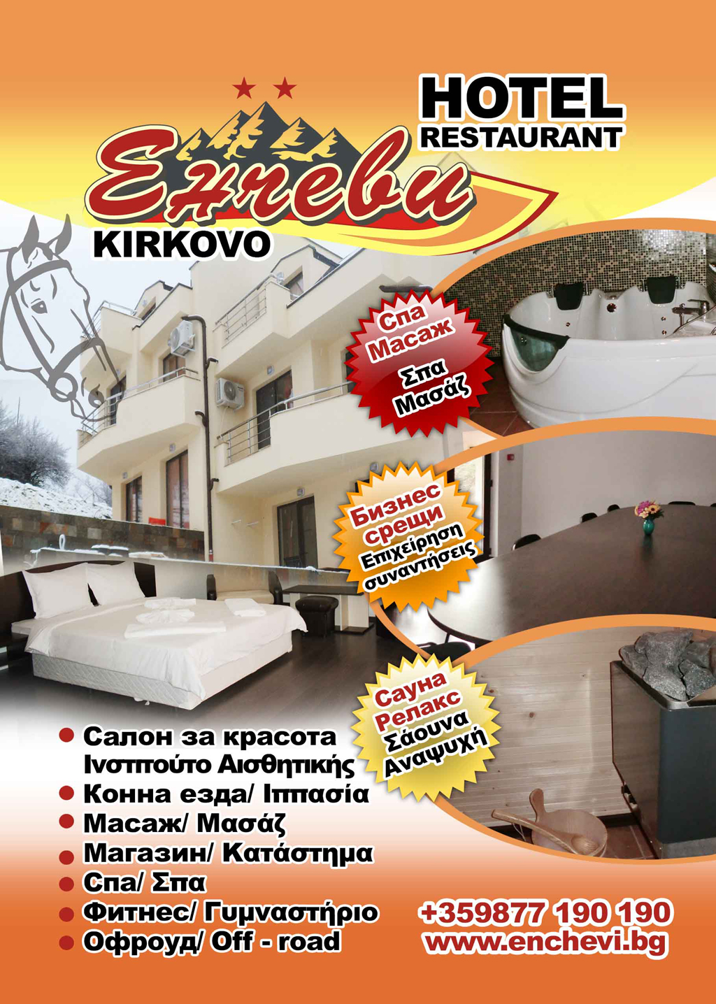 Хотел Енчеви